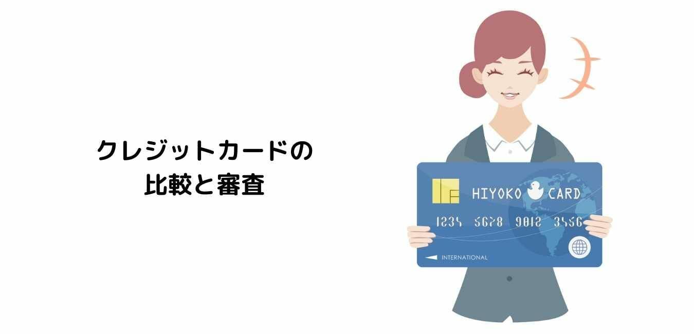 クレジットカード比較と審査